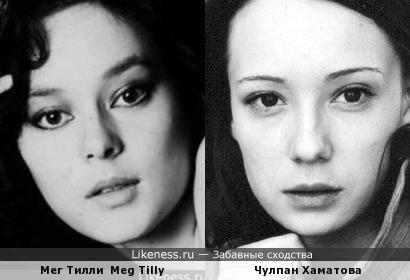 Мег Тилли и Чулпан Хаматова