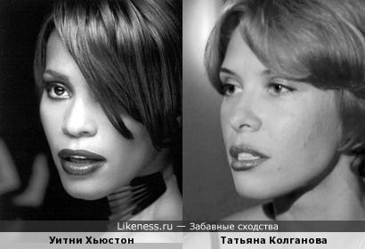 Уитни Хьюстон и Татьяна Колганова