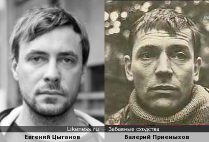 Евгений Цыганов и Валерий Приемыхов