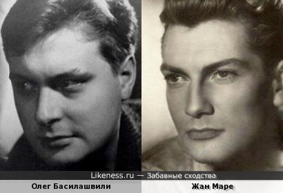 Олег Басилашвили и Жан Маре