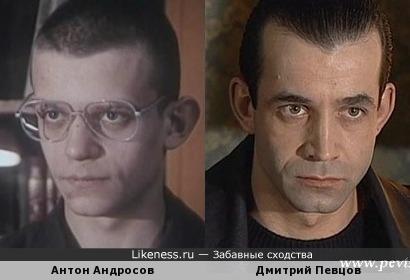 Антон Андросов немного смахивает на Певцова