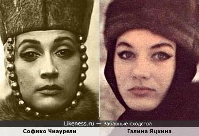 Софико Чиаурели и Галина Яцкина