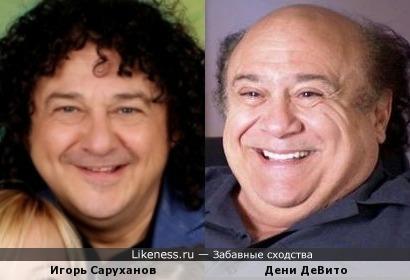Дени ДеВито и Игорь Саруханов стали похожи