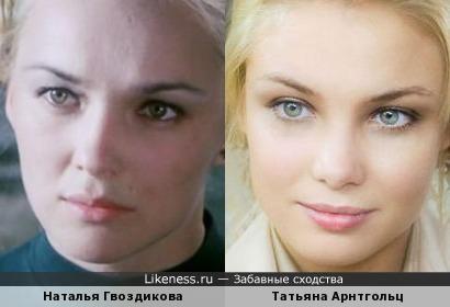 Наталья Гвоздикова и Татьяна Арнтгольц