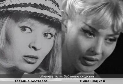Татьяна Бестаева и Нина Шацкая