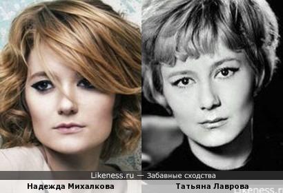 ...на этом фото Надежда Михалкова напомнила Татьяну Лаврову