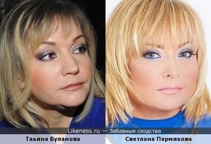 Таьяна Буланова и Светлана Пермякова