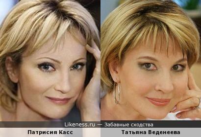 Патрисия Касс и Татьяна Веденеева