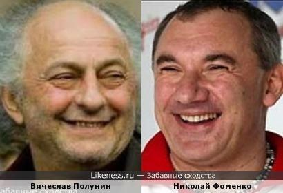 Вячеслав Полунин и Николай Фоменко