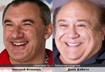 Николай Фоменко и Дени ДеВито