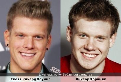 Скотт Ричард Хоуинг и Виктор Хориняк