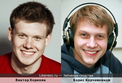 Виктор Хориняк и Борис Корчевников
