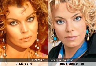 Лада Дэнс и Яна Поплавская