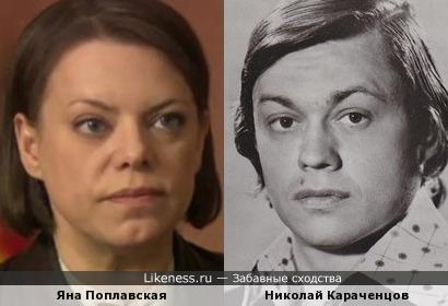 Яна Поплавская и Николай Караченцов