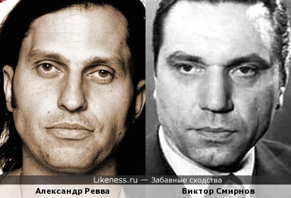 Александр Ревва и Виктор Смирнов