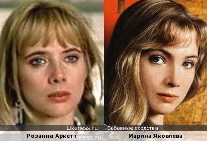 Розанна Аркетт и Марина Яковлева похожи на этих фото