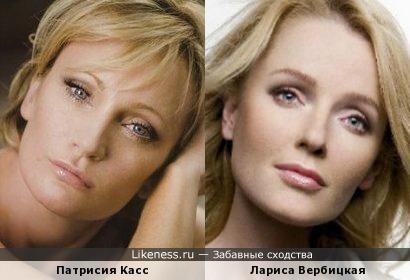 Патрисия Касс и Лариса Вербицкая здесь немного похожи