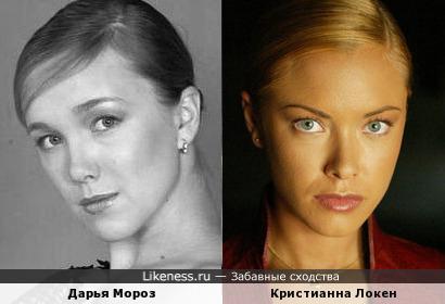 Дарья Мороз и Кристианна Локен