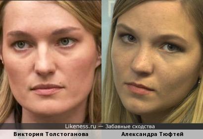 Тюфтей показалась похожей на Толстоганову