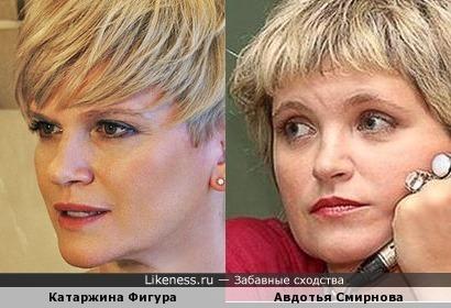 Катаржина Фигура и Авдотья Смирнова