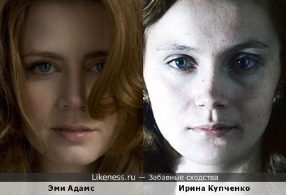 Эми Адамс и Ирина Купченко