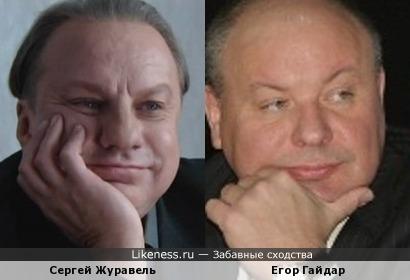 Сергей Журавель и Егор Гайдар