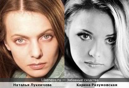 Наталья Лукеичева и Карина Разумовская