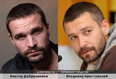 Виктор Добронравов и Владимир Кристовский