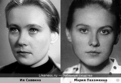 Ия Саввина и Мария Пахоменко