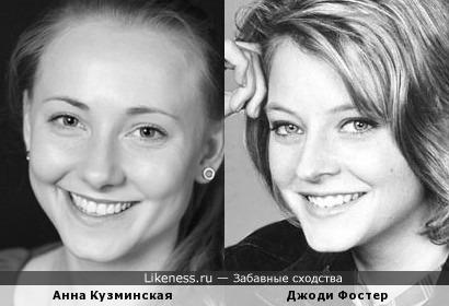 Анна Кузминская немного напоминает Джоди Фостер
