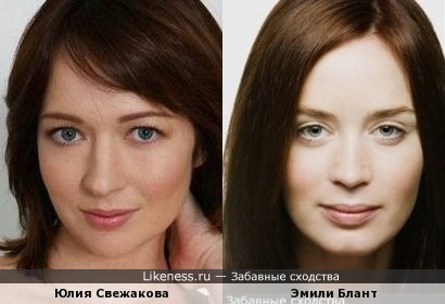 Юлия Свежакова и Эмили Блант