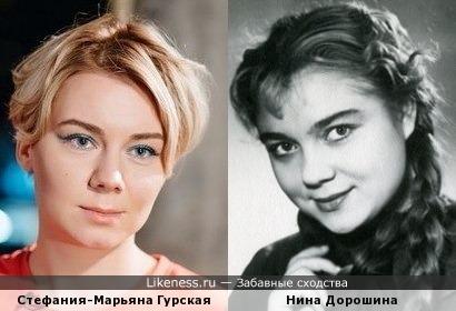 Стефания-Марьяна Гурская похожа на Нину Дорошину