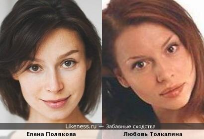 Елена Полякова и Любовь Толкалина