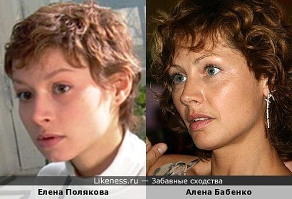 Елена Полякова и Алена Бабенко