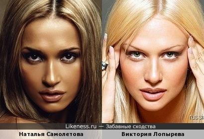 Наталья Самолетова и Виктория Лопырева