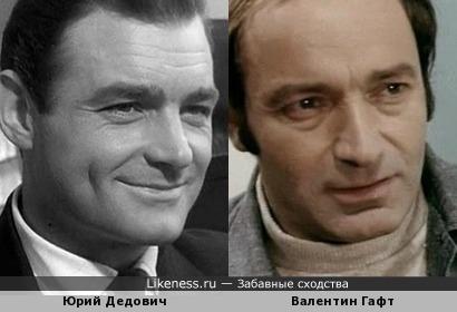 Юрий Дедович и Валентин Гафт