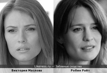 Виктория Маслова похожа на Робин Райт