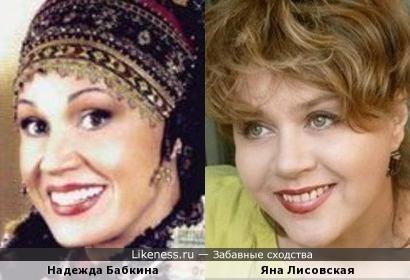 Надежда Бабкина и Яна Лисовская