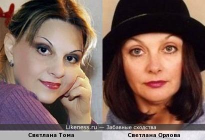 Светлана Тома и Светлана Орлова
