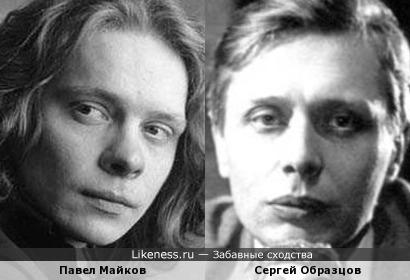 Павел Майков и Сергей Образцов