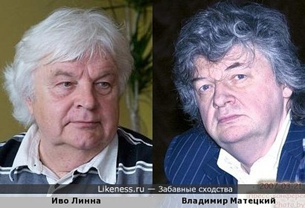 Иво Линна и Владимир Матецкий