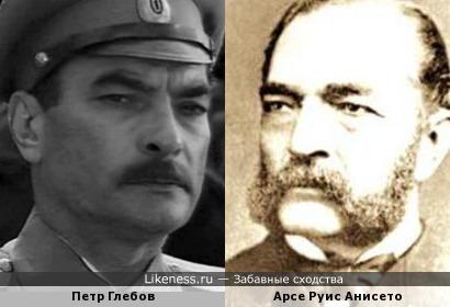 Петр Глебов похож на Арсе Руис Анисето