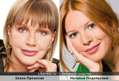 Елена Проклова и Наталья Подольская )))))