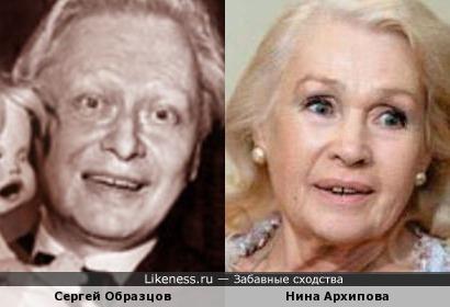 Сергей Образцов и Нина Архипова