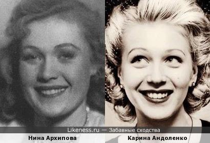 Карина Андоленко немного напоминает молодую Нину Архипову