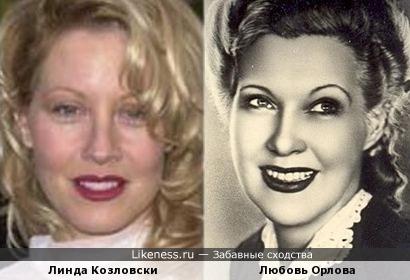 Линда Козловски напомнила Любовь Орлову