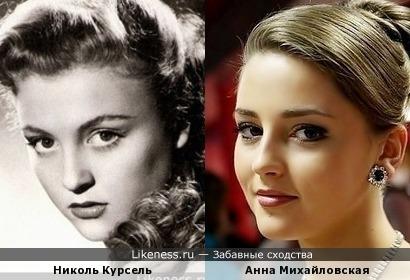 Николь Курсель и Анна Михайловская
