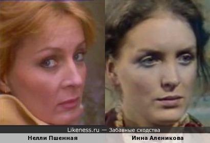 Нелли Пшенная и Инна Аленикова