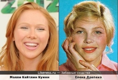 Молли Кейтлин Куинн и Елена Драпеко
