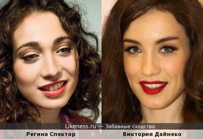 Регина Спектор и Виктория Дайнеко